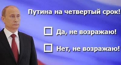 На выборах в России ожидаемо побеждает действующий президент Путин
