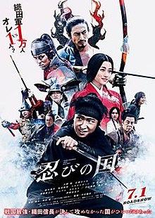 Ninja Đối Đầu Samurai - Mumon: Shinobi No Kuni (2017)
