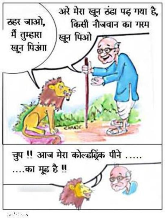 Funny Uncle & Lion Joke Image in Hindi