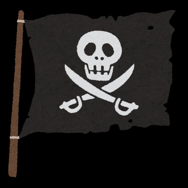 海賊の旗のイラスト かわいいフリー素材集 いらすとや