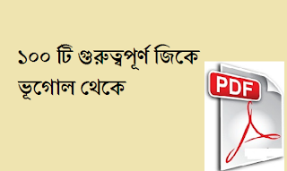 100+ Geography important question and answer pdf download | ভূগোল