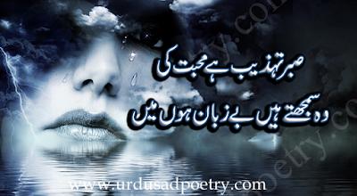 Sabar Tahzeeb Hai Mohabbat Ki