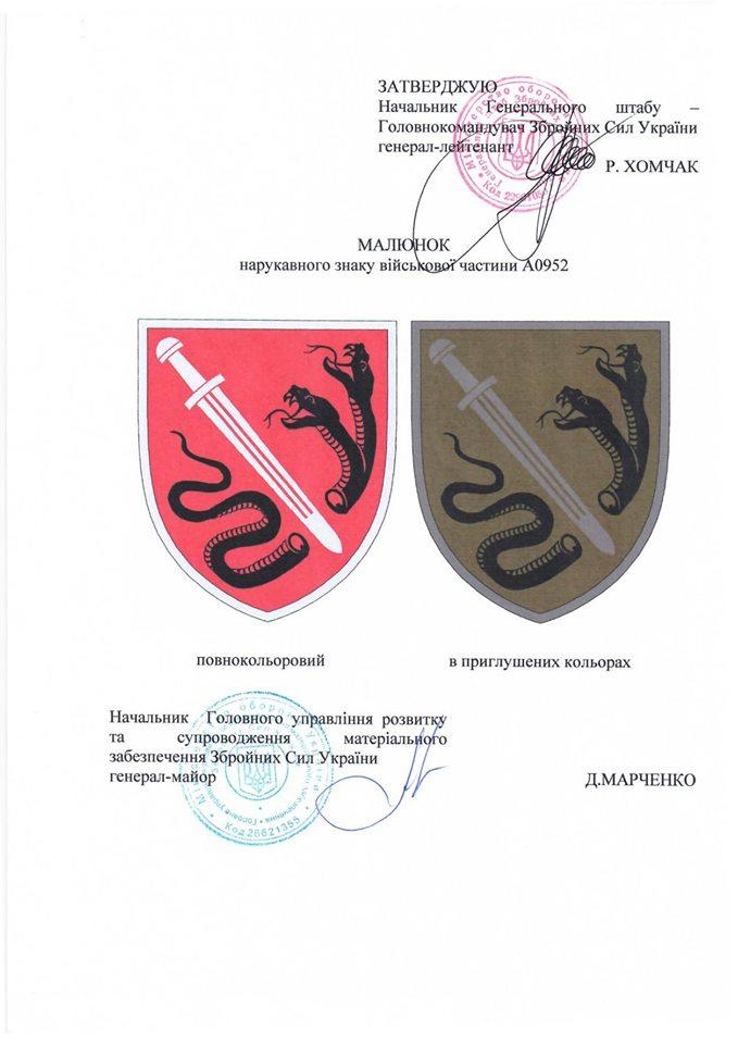 Нарукавна емблема 138-го центру спеціального призначення