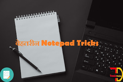 Notepad Tricks In Hindi | Hacking Tricks