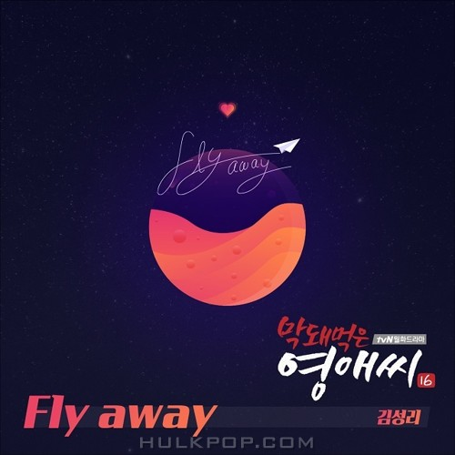Kim Sung Ri – Rude Miss Young A Season 16 OST Part.5