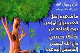 تحضير نص خلق المسلم في اللغة العربية سنة 4 متوسط