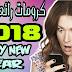 3 كرومات رائعة لأصحاب القنوات بمناسبة السنة الجديدة 2018