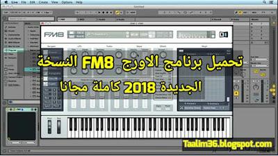 تحميل برنامج الاورج FM8 النسخة الجديدة 2018 كاملة مجانا