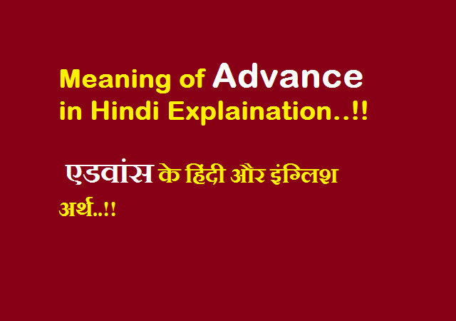 Meaning of Advance in Hindi