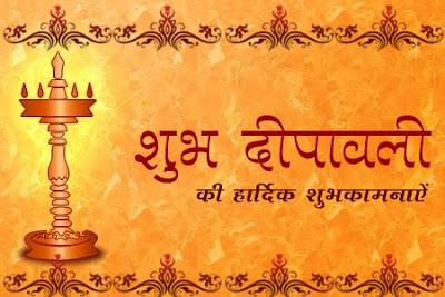 दीपावली हिंदी स्टेटस