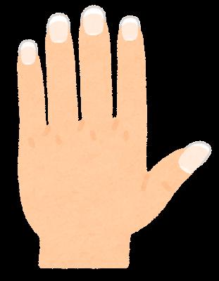 伸びた手の爪のイラスト