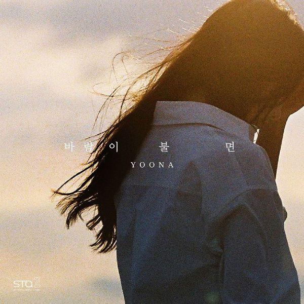 Lirik Lagu Yoona - When The Wind Blows Lyrics
