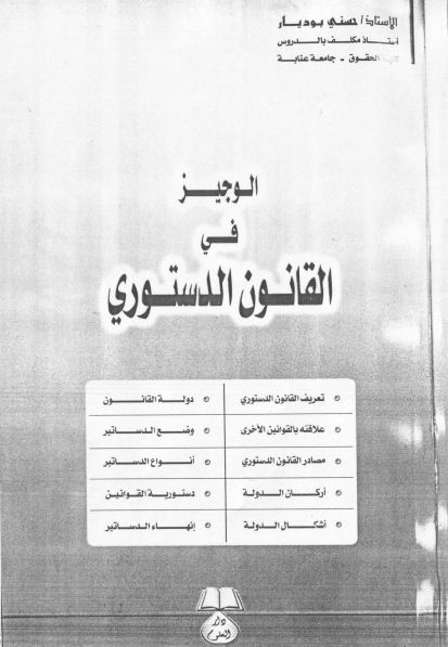كتاب الأمين شريط الوجيز في القانون الدستوري