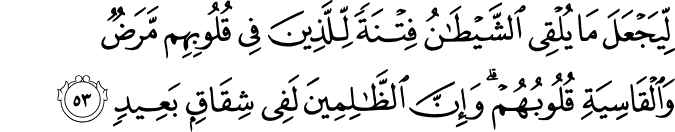 Surat Al Hajj ayat 53