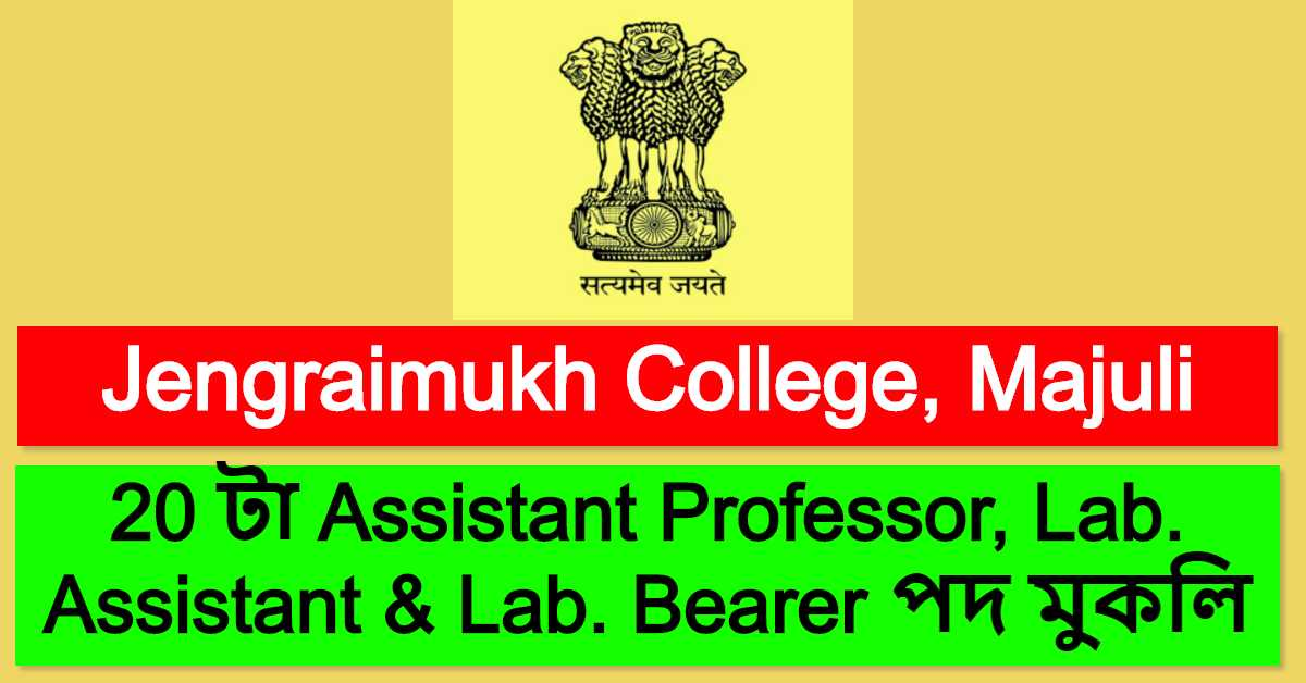 Jengraimukh College, Majuli Recruitment 2020 : Apply For 20 Assistant Professor, Lab. Assistant & Lab. Bearer Vacancy
