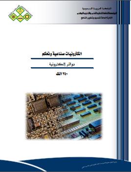 تحميل كتاب دوائر الكترونية pdf برابط مباشر
