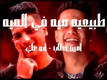 كلمات اغنيه طبيعيه 100% ميه في الميه امين خطاب ابو علي الكروان