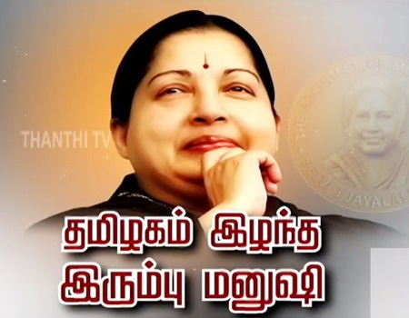 FULL VIDEO: Memories of late TN Chief Minister Jayalalithaa | Thanthi Tv