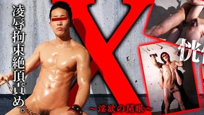 G@mes Wild X – Lust Awaken – X 淫欲の開眼 (NEW)