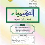 تحميل كتب منهج صف اول ثانوي pdf اليمن %25D9%2583%25D9%258A%25D9%2585%25D9%258A%25D8%25A7%25D8%25A1