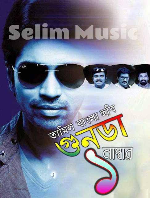 Gunda No.1 (2017) Bangla Dubbed Movie HDRip 720p