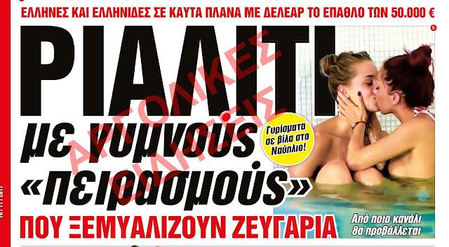 Ερωτικό ριάλιτι με γυμνούς πειρασμούς θα γυριστεί στο Ναύπλιο