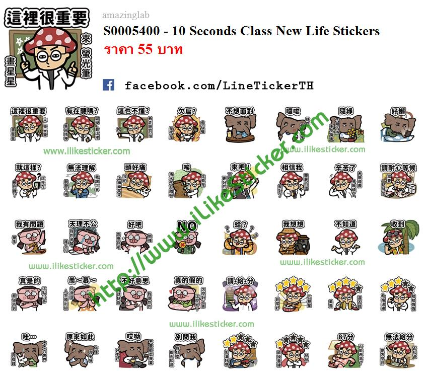 10 Seconds Class New Life Stickers