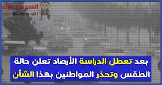 بعد تعطل الدراسة الأرصاد تعلن حالة الطقس في مصر اليوم وتحذر المواطنين بهذا الشأن