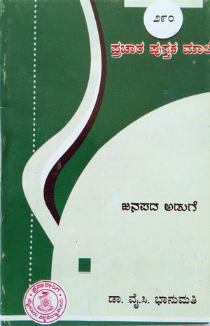 ಜನಪದ ಅಡುಗೆ - ಡಾ. ವೈ. ಸಿ. ಭಾನುಮತಿ