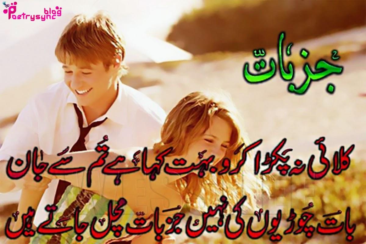 Love Shayari Urdu Pics Vinnyoleo Vegetalinfo