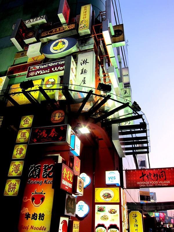 甜薯片部落格: 十號胡同 Heritage Food Village