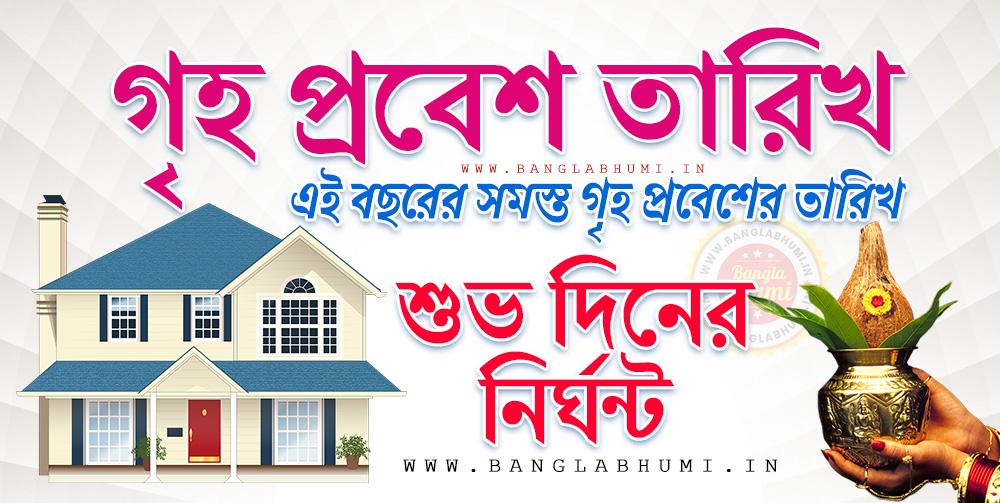 2019 Bengali Griha Pravesh Date & Time, 2019 Subho Griha Pravesh Dates