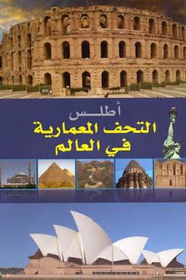 كتاب أطلس التحف المعمارية في العالم