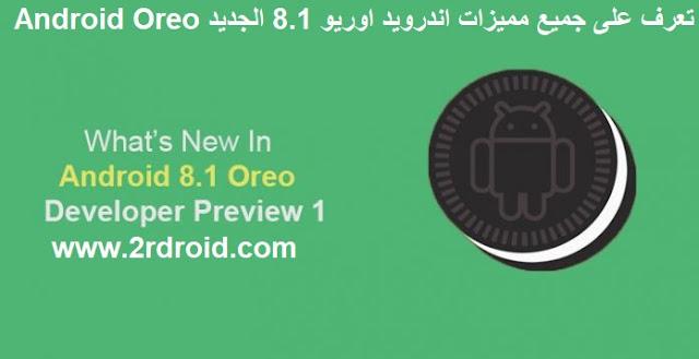 تعرف على جميع مميزات اندرويد اوريو 8.1 الجديد Android Oreo