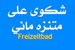 شكوى على متنزه مائي (Freizeitbad)