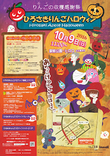 Hirosaki Apple Halloween 2016 flyer 平成28年ひろさきりんごハロウィン チラシ Hirosaki Ringo Halloween