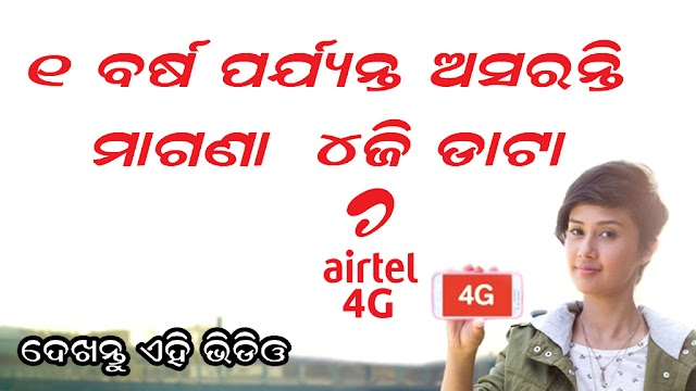 How to Get Airtel offers free 4G data for 12 months offer in Odisha Mobile
