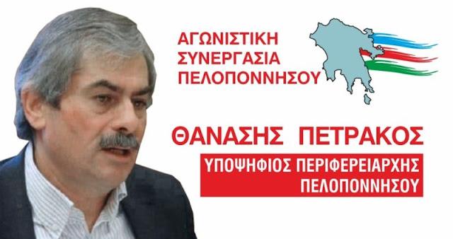 Περιοδεία κλιμακίου της Αγωνιστικής Συνεργασίας Πελοποννήσου στην Αργολίδα (πρόγραμμα)