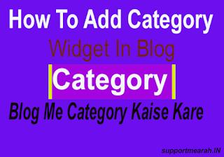 blog me category widget add kaise kare