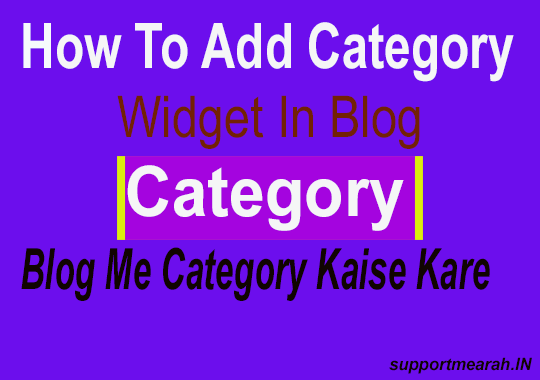 Blogger Blog Me Category Widget Add Kaise Kare