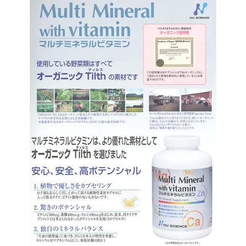 オーガニック マルチミネラルビタミン