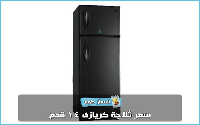 سعر ثلاجة كريازى 14 قدم 2019 في مصر