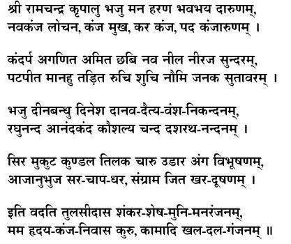 Shri Ramchandra Kripalu Bhajman In Hindi Pdf