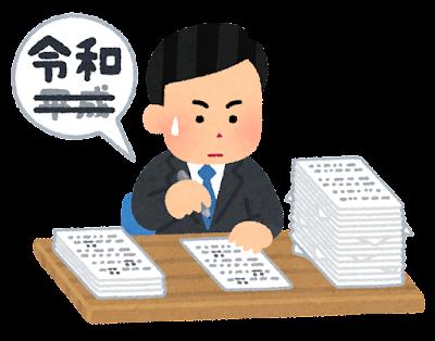 書類の元号を修正している人のイラスト(ペン)