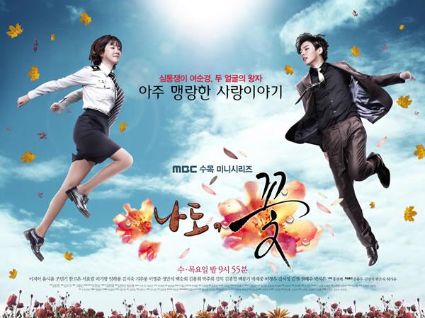 2011年韓劇 我也是花線上看