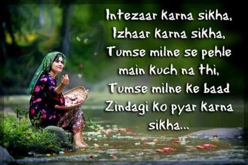 Shayari on love 2016 Tumse milnay se pehlay mai kuch na thi tum say milne ke baad zindagi ko pyaar karna seekha