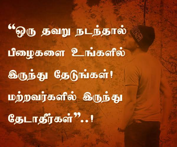 mistake quotes in tamil   love kavithaigal