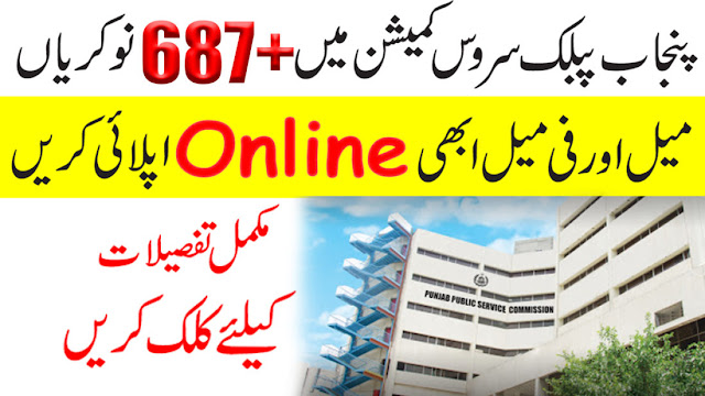 ppsc educators jobs 2019 ppsc upcoming jobs ppsc jobs today ppsc upcoming jobs 2019 ppsc lecturer jobs 2019 fpsc jobs ppsc challan form ppsc results