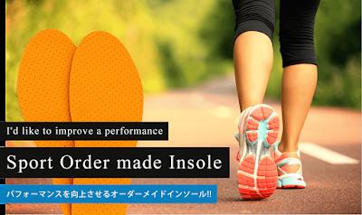 インソールがいいと自分の力を正確に地面に伝えることができる!末永くスポーツを楽しむ秘訣。
