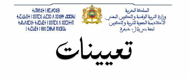 تعيينات رؤساء الأقسام بالأكاديمية الجهوية للتربية والتكوين لجهة بني ملال خنيفرة